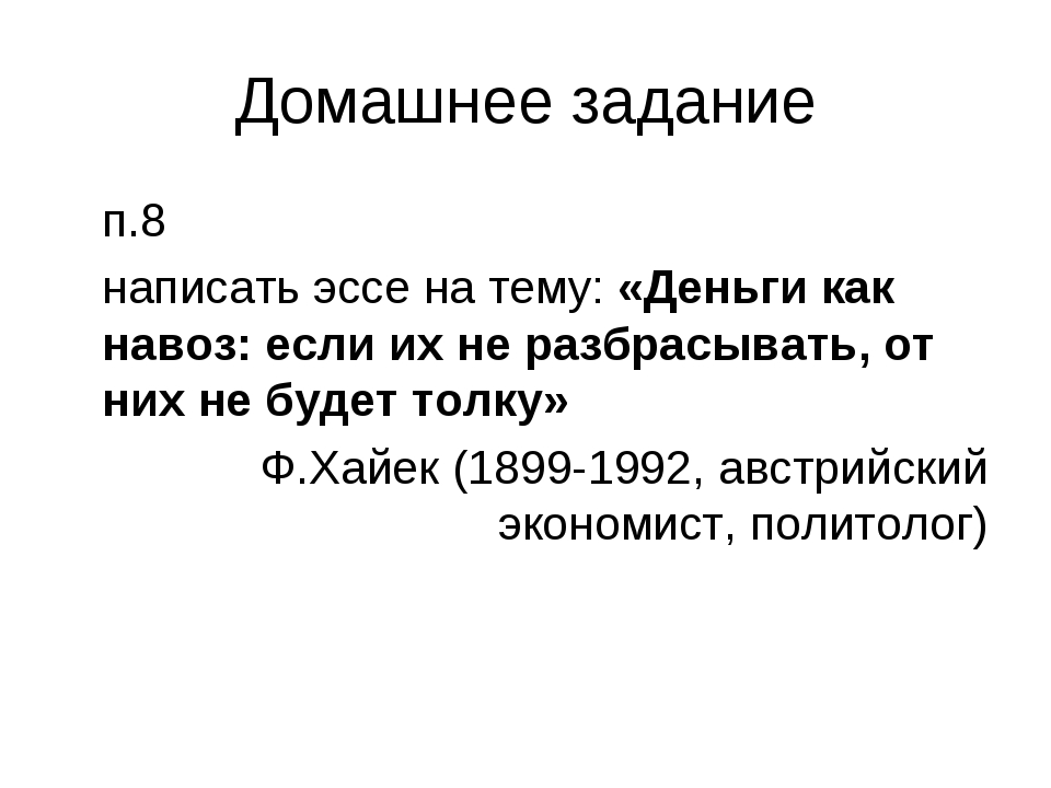 Домашнее задание п.8 написать эссе на тему: «Деньги как навоз: если их не р...