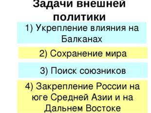 Задачи внешней политики 1) Укрепление влияния на Балканах 2) Сохранение мира