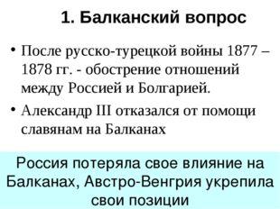 1. Балканский вопрос После русско-турецкой войны 1877 – 1878 гг. - обострение