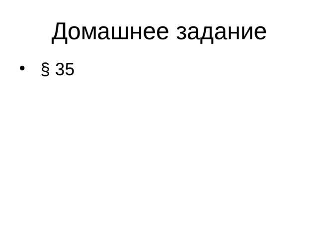 Домашнее задание § 35
