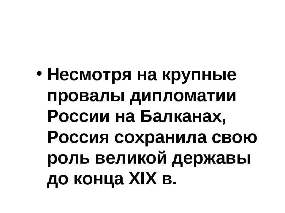 Несмотря на крупные провалы дипломатии России на Балканах, Россия сохранила с...
