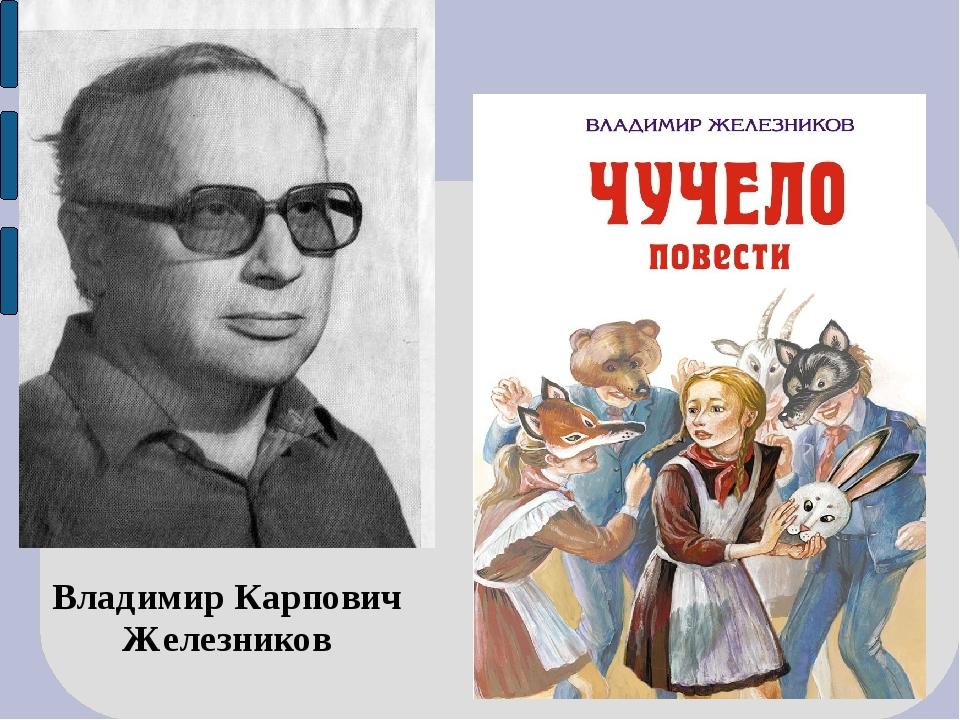 Владимир Карпович Железников