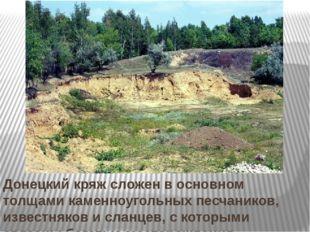 Донецкий кряж сложен в основном толщами каменноугольных песчаников, известняк