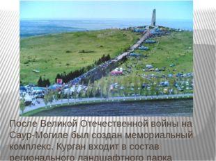 После Великой Отечественной войны на Саур-Могиле был создан мемориальный комп