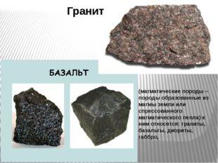 Гранит (магматические породы – породы образованные из магмы земли или спрессо