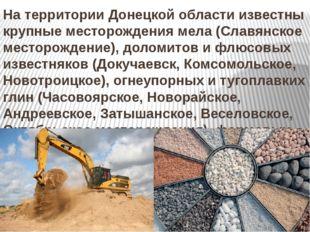 На территории Донецкой области известны крупные месторождения мела (Славянско