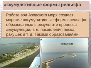 аккумулятивные формы рельефа Работа вод Азовского моря создает морские аккуму