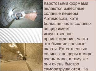 Карстовыми формами являются известные соляные пещеры Артемовска, хотя большая