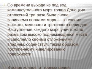 Со времени выхода из под вод каменноугольного моря толща Донецких отложений т