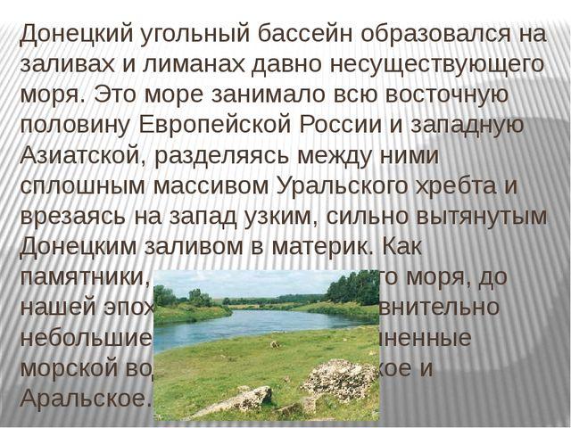 Донецкий угольный бассейн образовался на заливах и лиманах давно несуществующ...