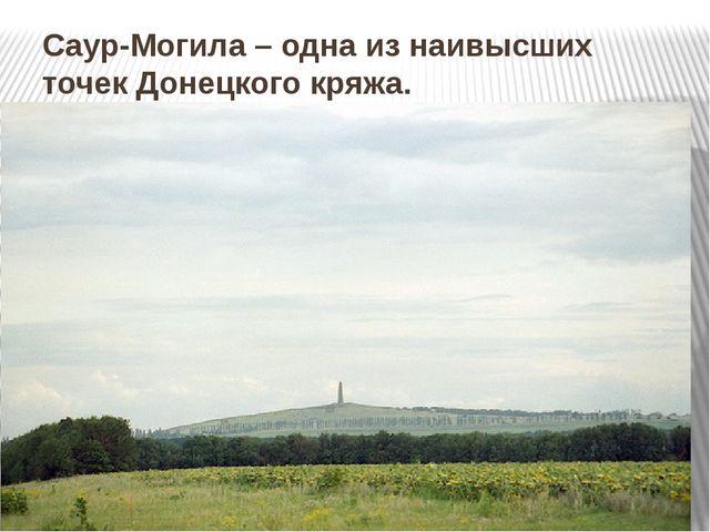Саур-Могила – одна из наивысших точек Донецкого кряжа.