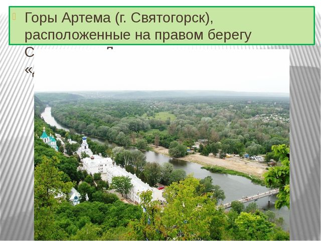 Горы Артема (г. Святогорск), расположенные на правом берегу Северского Донца...