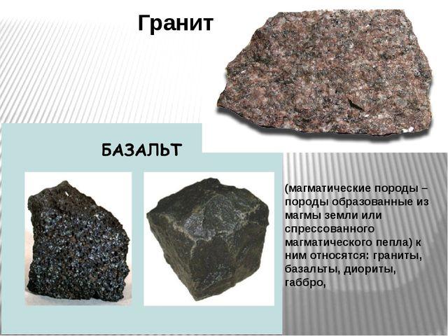 Гранит (магматические породы – породы образованные из магмы земли или спрессо...