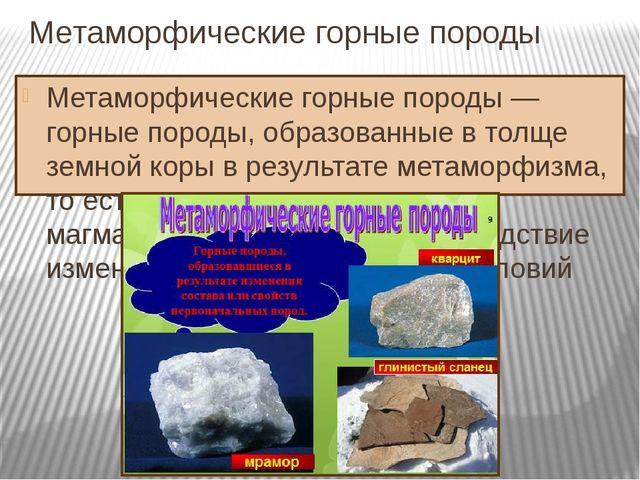 Метаморфические горные породы Метаморфические горные породы — горные породы,...
