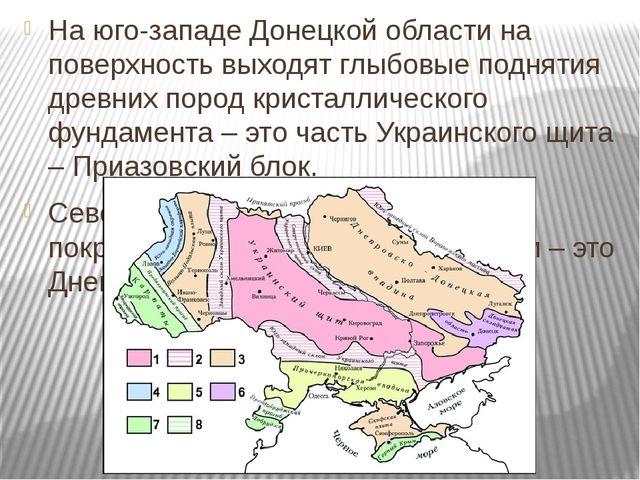 На юго-западе Донецкой области на поверхность выходят глыбовые поднятия древ...