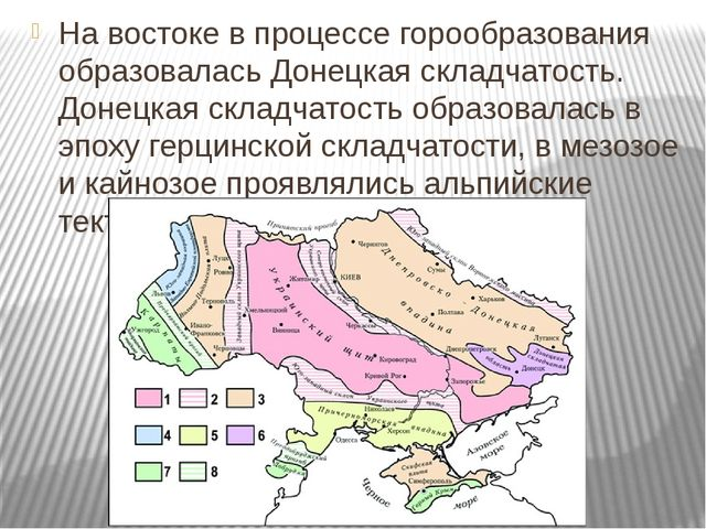 На востоке в процессе горообразования образовалась Донецкая складчатость. Дон...