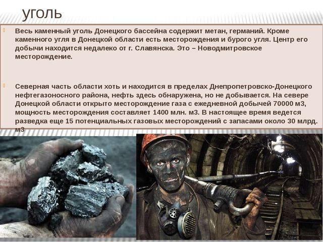 уголь Весь каменный уголь Донецкого бассейна содержит метан, германий. Кроме...