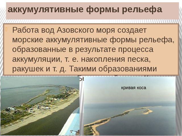 аккумулятивные формы рельефа Работа вод Азовского моря создает морские аккуму...