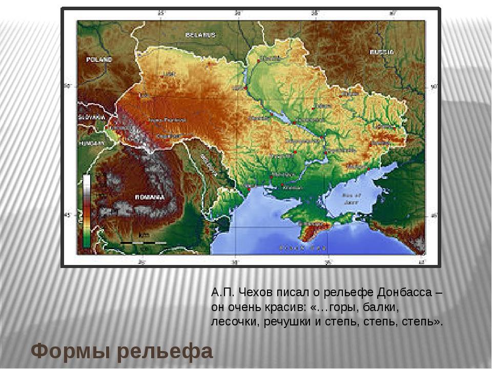 Формы рельефа А.П. Чехов писал о рельефе Донбасса – он очень красив: «…горы,...