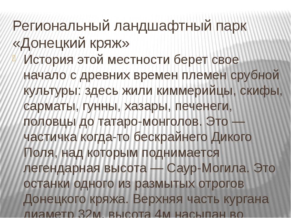 Региональный ландшафтный парк «Донецкий кряж» История этой местности берет св...
