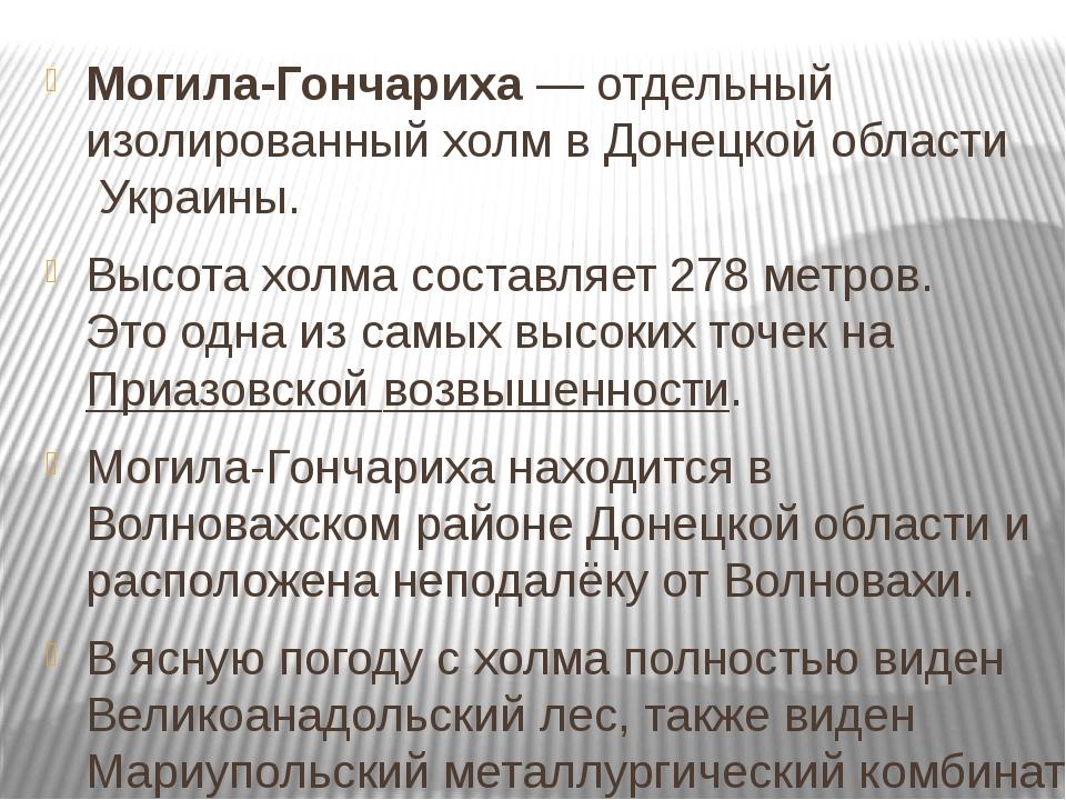 Могила-Гончариха— отдельный изолированный холмвДонецкой областиУкраины. В...