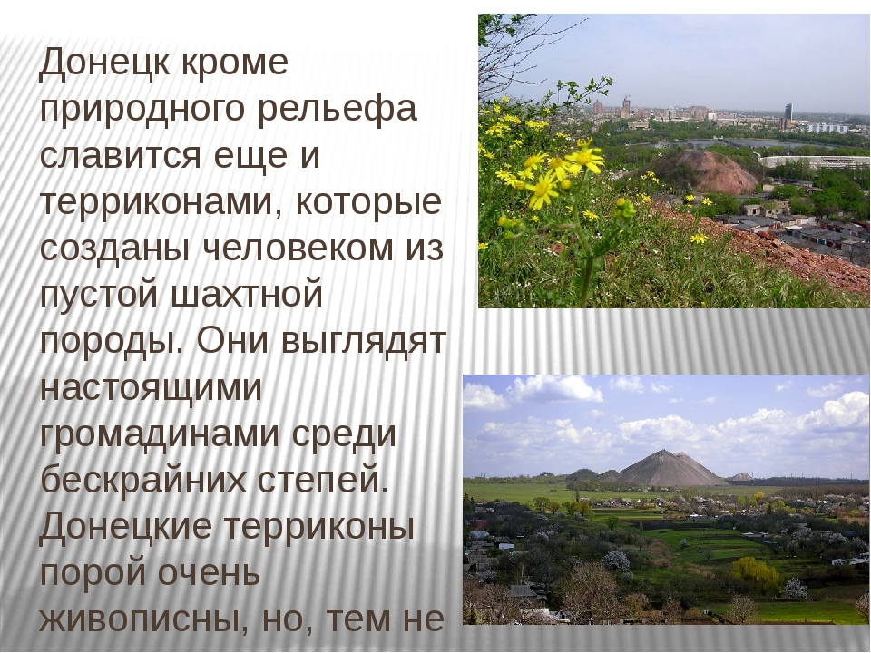 Донецк кроме природного рельефа славится еще и терриконами, которые созданы ч...