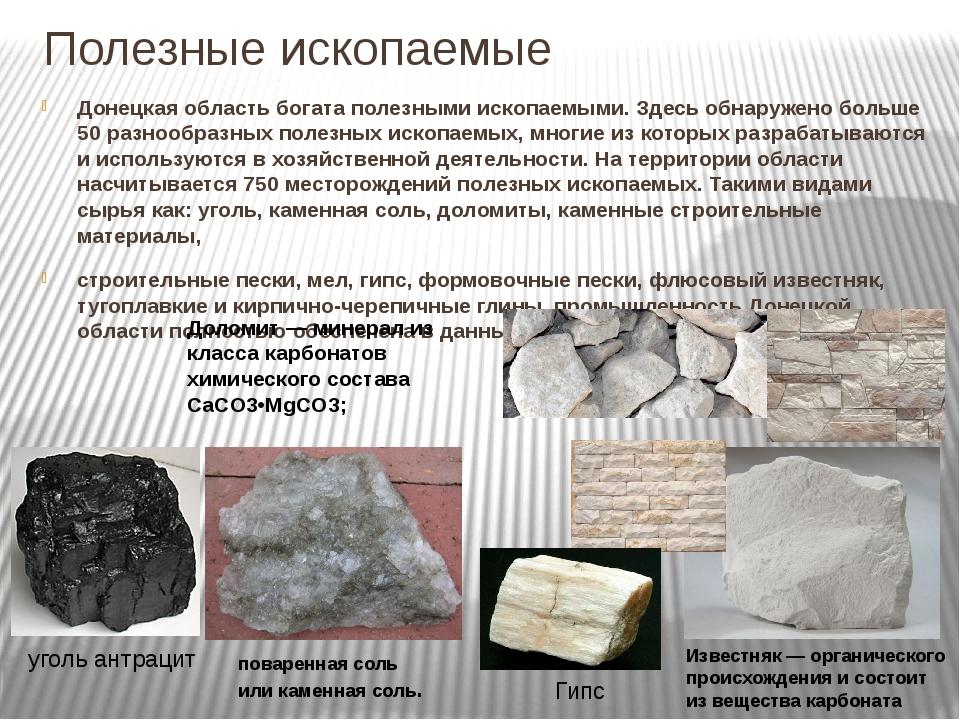 Полезные ископаемые Донецкая область богата полезными ископаемыми. Здесь обна...