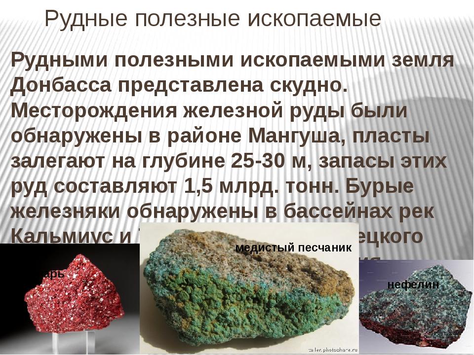 Рудные полезные ископаемые Рудными полезными ископаемыми земля Донбасса пред...