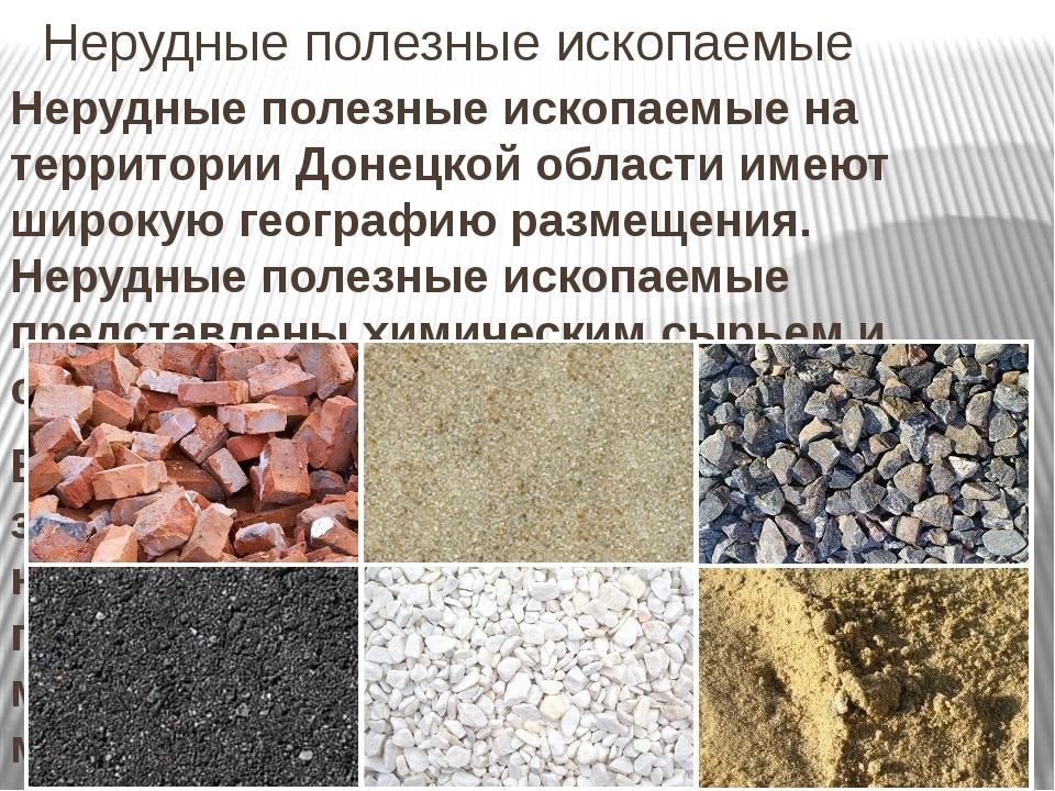 Нерудные полезные ископаемые Нерудные полезные ископаемые на территории Донец...