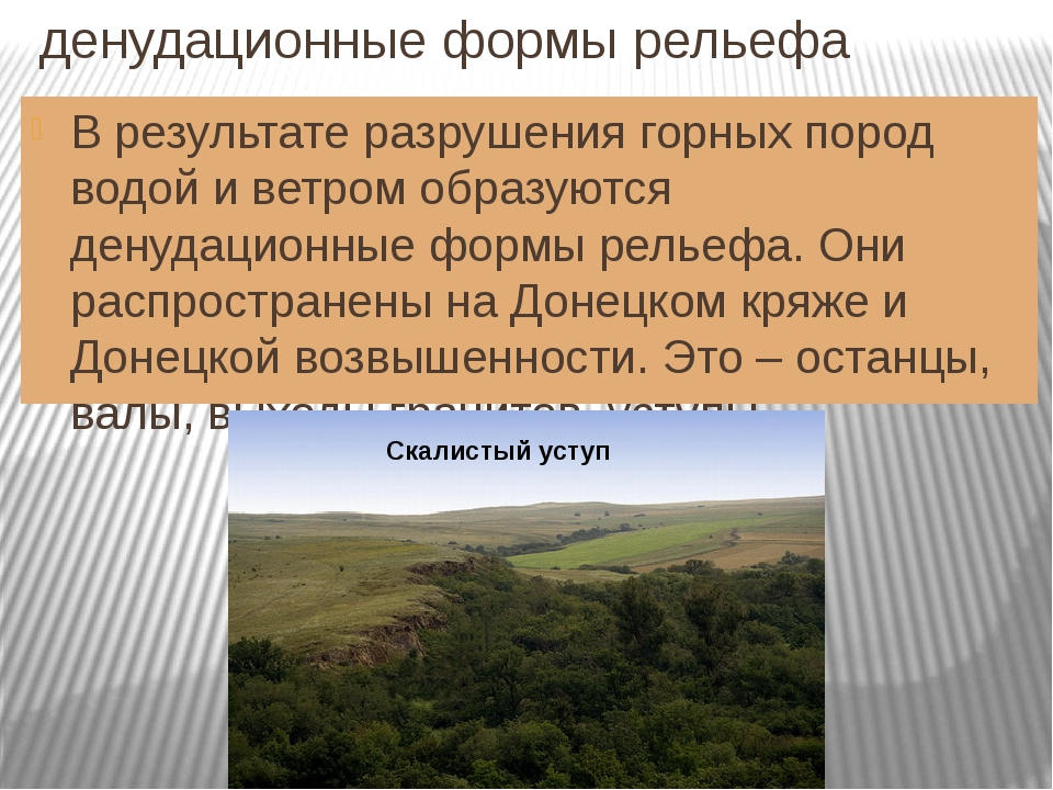 денудационные формы рельефа В результате разрушения горных пород водой и ветр...