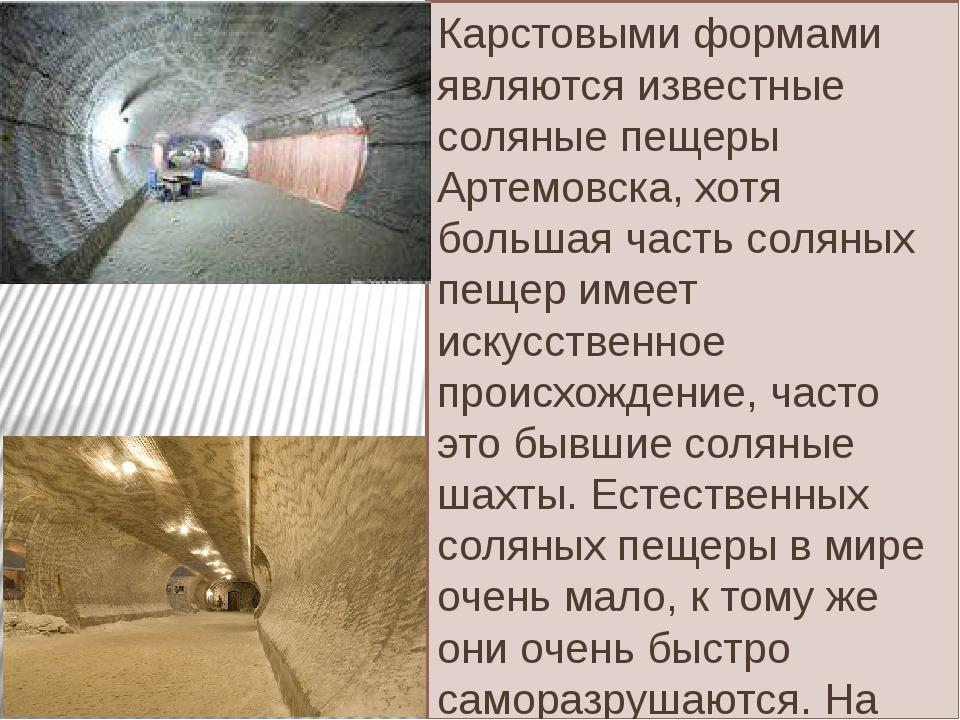 Карстовыми формами являются известные соляные пещеры Артемовска, хотя большая...