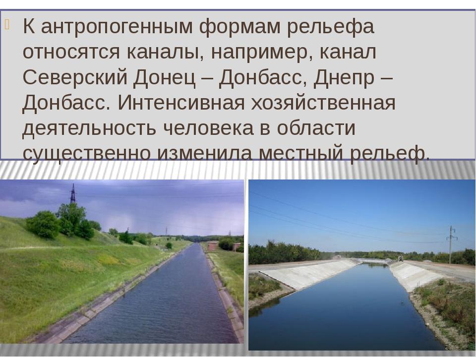 К антропогенным формам рельефа относятся каналы, например, канал Северский До...