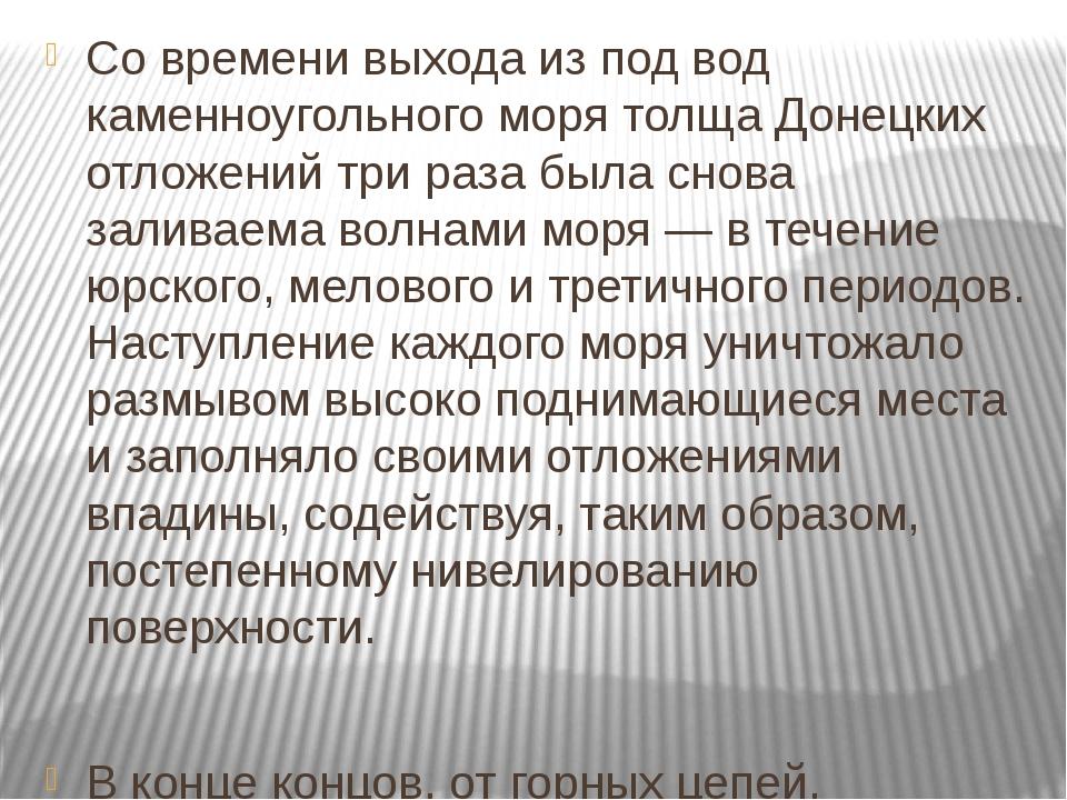 Со времени выхода из под вод каменноугольного моря толща Донецких отложений т...