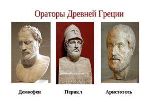 Перикл Демосфен Аристотель