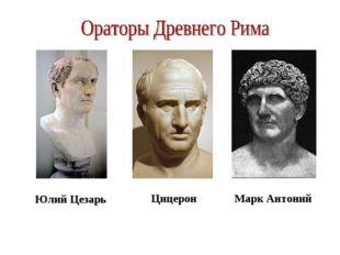 Юлий Цезарь Цицерон Марк Антоний