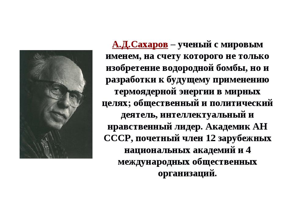 А.Д.Сахаров – ученый с мировым именем, на счету которого не только изобретени...