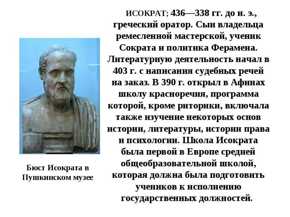 Бюст Исократа в Пушкинском музее ИСОКРАТ;436—338гг. дон. э., греческий ор...