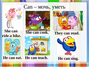 Can – мочь, уметь She can ride a bike. She can cook. They can read. He can ea