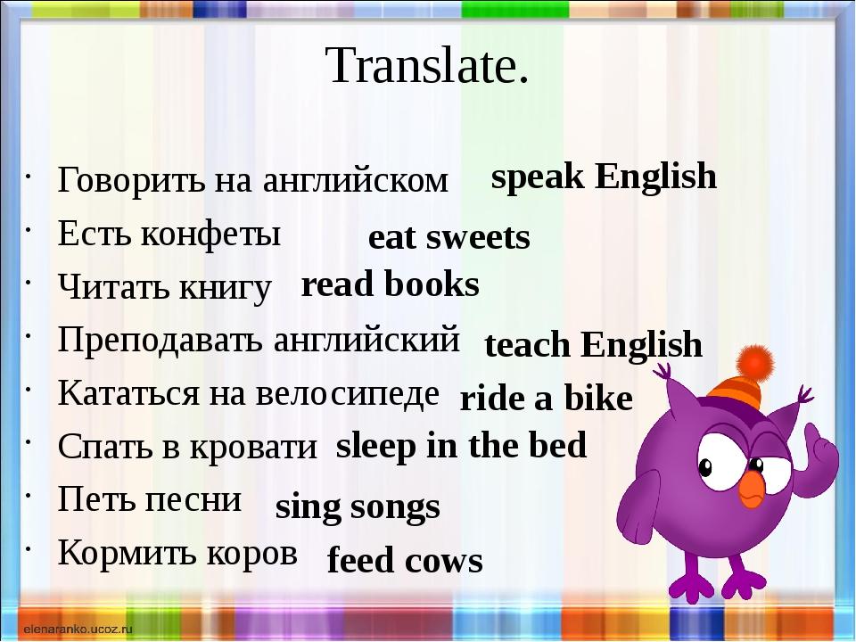 Translate. Говорить на английском Есть конфеты Читать книгу Преподавать англи...