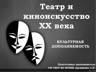 Театр и киноискусство XX века