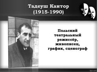 Тадеуш Кантор (1915-1990)