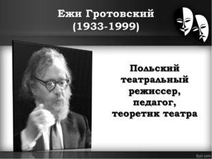 Ежи Гротовский (1933-1999)