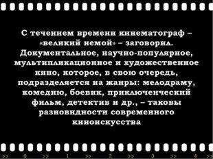 С течением времени кинематограф – «великий немой» – заговорил. Документальное