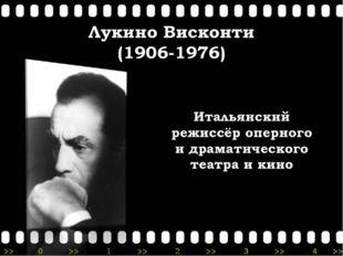 Лукино Висконти (1906-1976)