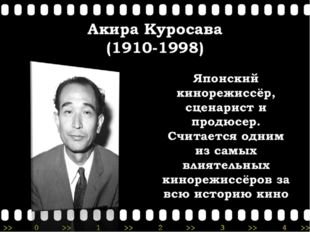 Акира Куросава (1910-1998)