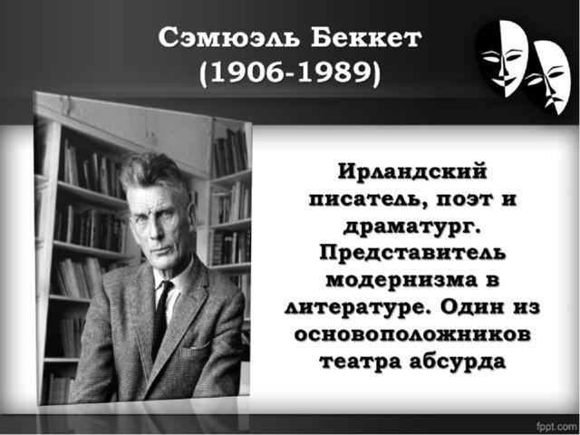 Сэмюэль Беккет (1906-1989)
