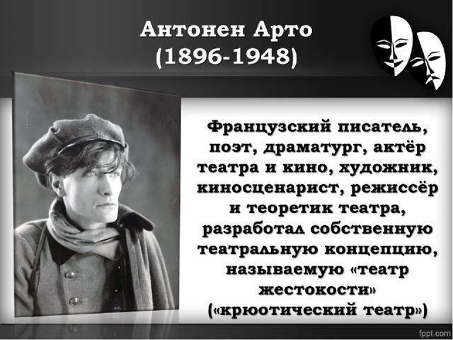 Антонен Арто (1896-1948)