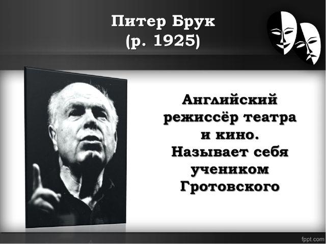 Питер Брук (р. 1925)