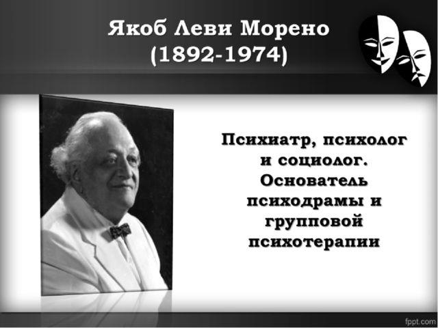 Якоб Леви Морено (1892-1974)
