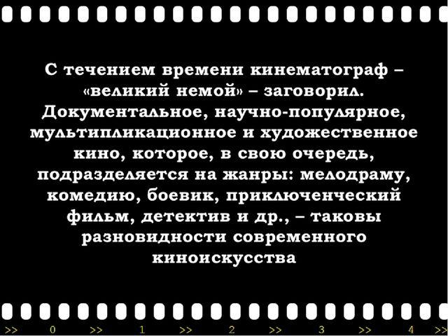 С течением времени кинематограф – «великий немой» – заговорил. Документальное...